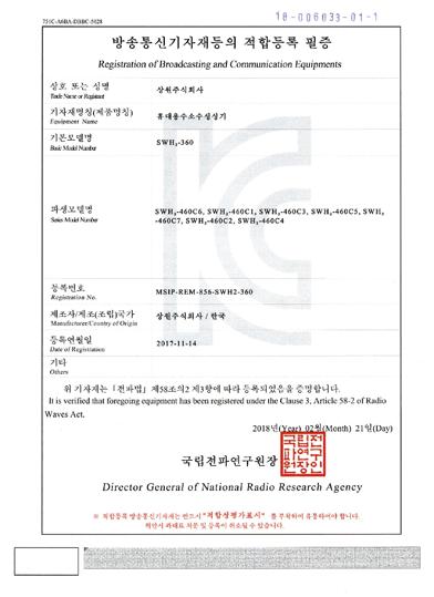富氢水杯 韩国强制性安全认证