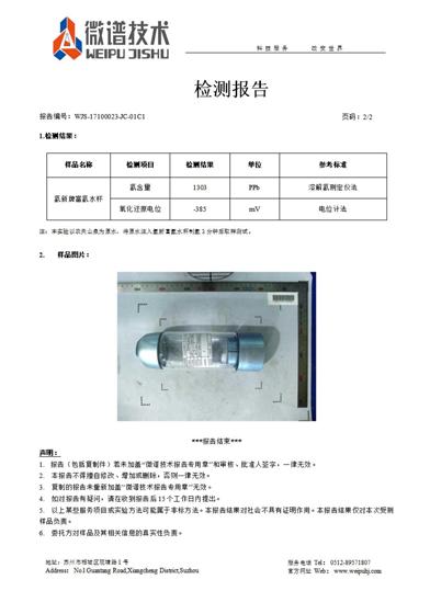 氢新富氢水杯 氢含量 氧化还原电位检测报告