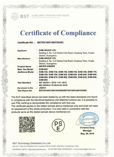 日本强制性安全认证(PSE认证)
